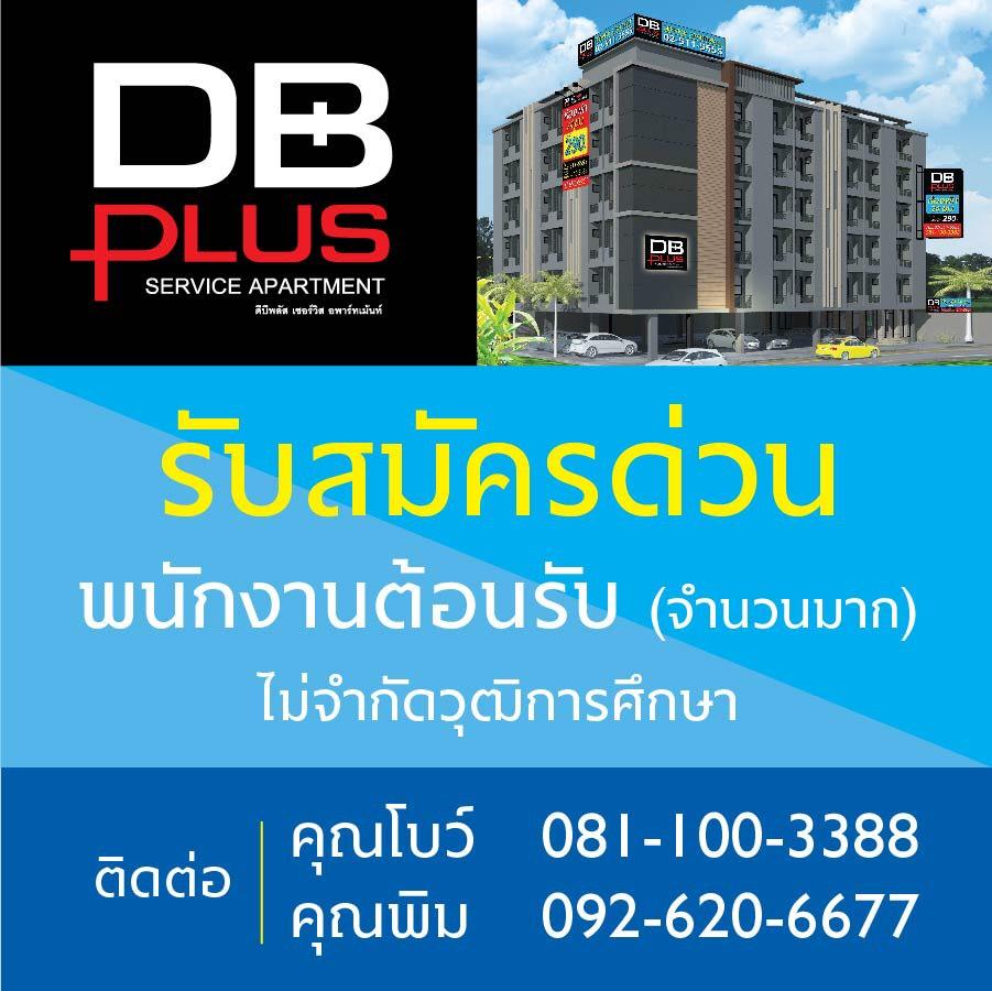 รับสมัครงาน dbplus